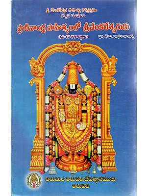 The Ancient History of Andhra - Sri Venkateshwara (Telugu)