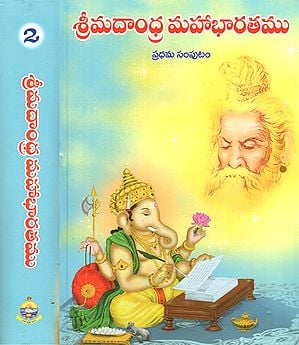 Srimadandhra Mahabharatamu in Telugu (Set of 2 Volumes)