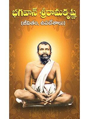 Bhagavan Sri Ramakrishna (Telugu)