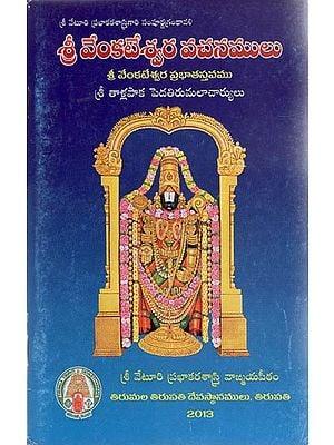 Shri Venkateshwara Vachana (Telugu)