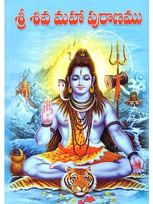 Sri Shiva Maha Puranamu (Telugu)