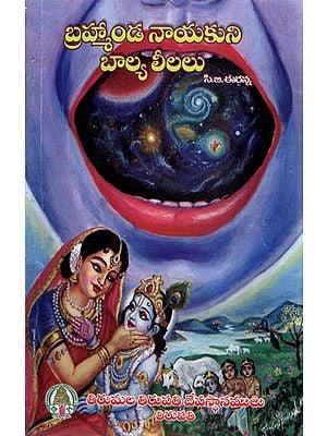 Brahmananda Nayakuni Balya Leela (Telugu)