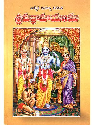 Srimad Ramayanam (Telugu)