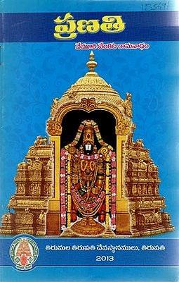 Pranathi (Telugu)