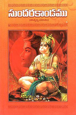 Sundarakandamu (Telugu)