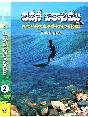 Jeevana Vikasamu in Telugu (Set of 2 Volumes)