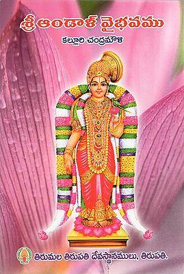 Sri Andal Vaibhava (Telugu)