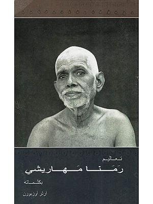 The Teaching Of Bhagavan Sri Ramana Maharshi In His Own Words (Arabic)