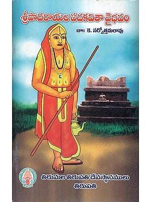 Sripadarayala Padakavitha Vaibhavam (Telugu)