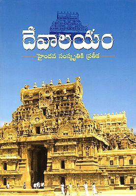 Devalayam (Telugu)