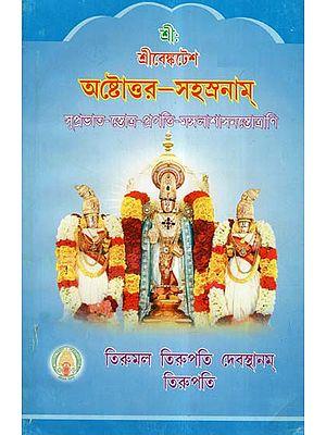 Sri Venkatesa Astottara Sahasranama (Bengali)