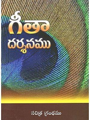 Gita Darshanamu (Telugu)
