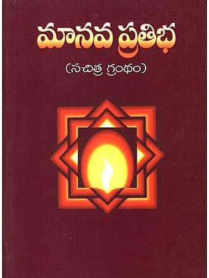 Manava Pratibha (Telugu)