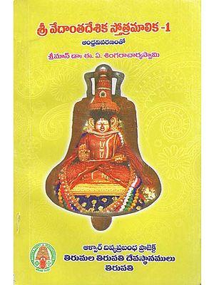 Sri Vedanta Desika Stotramala (Telugu)