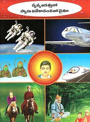 Swami Vivekananda in the Dream World (Telugu)