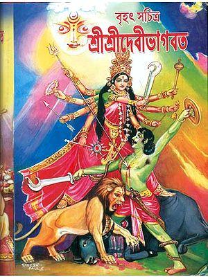 বৃহৎ সচিত্র শ্রী শ্রীদেবীভাগবত: Brihat Shri Shri Devi Bhagavat (Bengali)