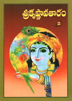 Sri Krishnavataram in Telugu (Vol-II)
