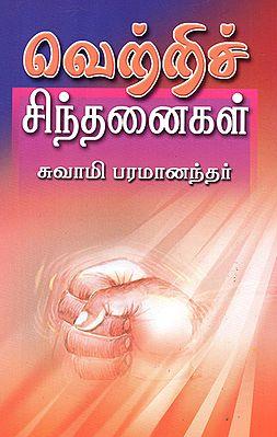 Vetri Sinthanaigal (Tamil)