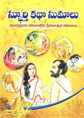 Sphoorti Kathaa Sumaalu (Telugu)