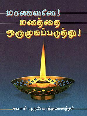 Manavane Manathai Orumugapaduthu (Tamil)