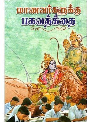Manavargalukku Bhagavad Gita (Tamil)