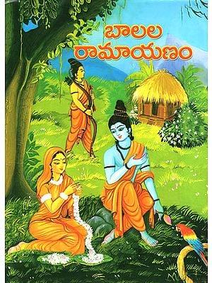 Balala Ramayanam (Telugu)