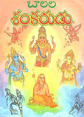Balala Shankaradu (Telugu)