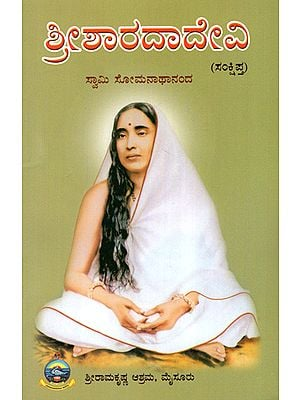 Sri Sarada Devi- Sankshipta (Kannada)