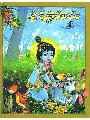 Sri Krishnavataram in Telugu (Vol-I)