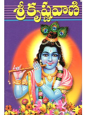 Sri Krishna Vani (Telugu)