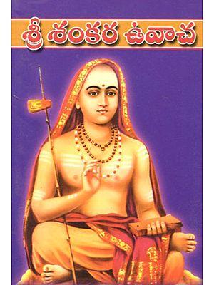 Sri Shankara Uvacha (Telugu)