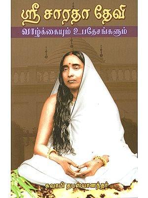 Sri Sarada Devi: Vazhkaiyum Upadesangalum (Tamil)