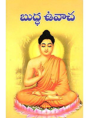 Buddha Uvacha (Telugu)