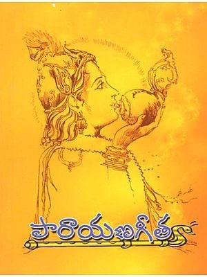 Parayana Gita (Telugu)