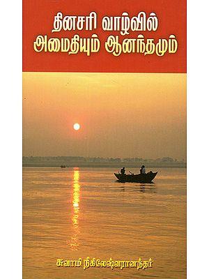 Dhinasari Vazhvil Amaidhiyum Anandhamum (Tamil)