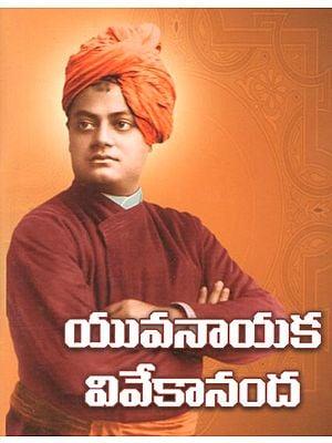 Yuvanayaka Vivekananda (Telugu)