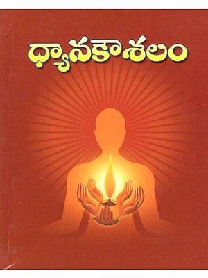 Dhyana Koushalam (Telugu)