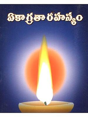 Ekagrata Rahasyam (Telugu)