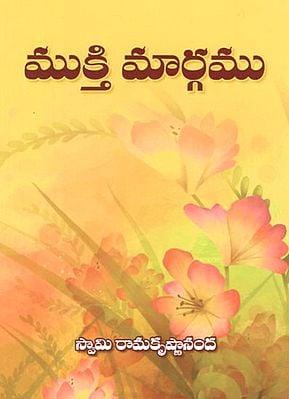 Mukti Margamu (Telugu)