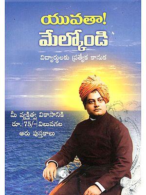 Yuvata Melkondi in Telugu (Set of VII Parts)