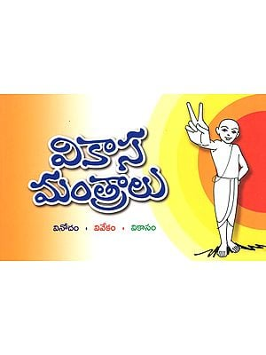 Vikasa Mantralu (Telugu)