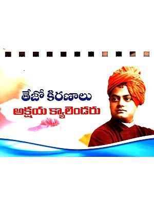 Tejo Kiranalu Akshaya Calendar (Telugu)