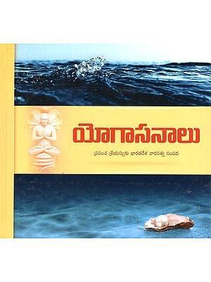 Yogasanalu (Telugu)