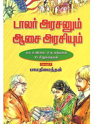 Dollar king and Loving Queen (Tamil)