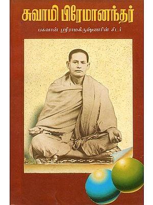 Swami Premanandar Deciple If Sri Ramakrishnar His Life and Preachings (Tamil)