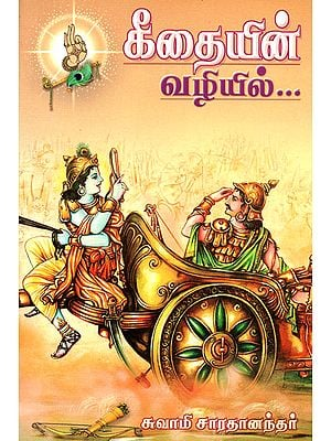 Along The Path of Gita (Tamil)