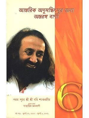Knowledge Sheet in Bengali (Vol-VI)