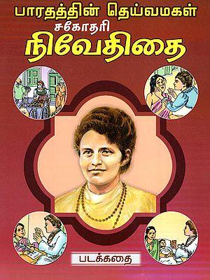 Pictorial Story of Sister Nivedita  (Tamil)