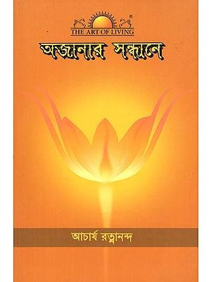 More Light on Less Known (Bengali)