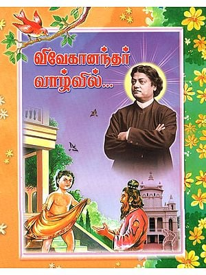 In The Life of Swami Vivekananda (Tamil)